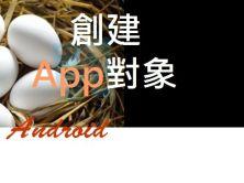 Android的API设计(应用篇)_创建App的对象视频课程