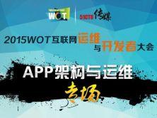 WOT2015  互联网运维与开发者大会:APP架构与运维专场视频课程
