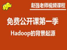 赵强老师:免费公开课第一季:Hadoop背景起源视频课程