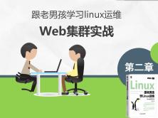 02-Web集群实战书籍第二章-Linux系统企业生产级标准安装