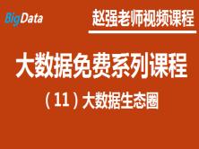 赵强老师:大数据免费系列视频课程之十一:大数据生态圈