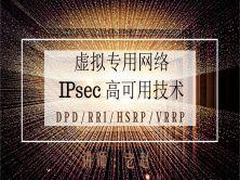 IPSec 高可用技术高清视频教程