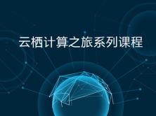 阿里云服务器ECS产品介绍视频课程