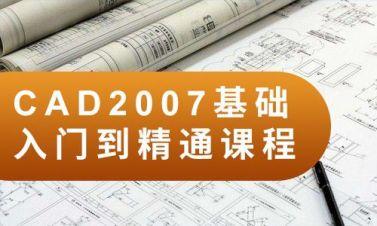 CAD2007零基础入门视频课程