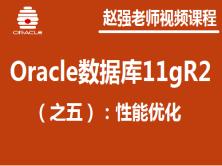 赵强老师:Oracle数据库(之五):性能调优视频课程