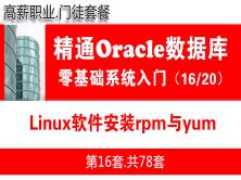 Linux软件安装rpm与yum_Oracle数据库入门必备视频课程16
