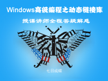 Windows高级编程之动态链接库DLL(第三章)
