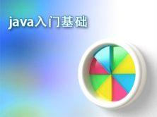 Java入门基础视频教程
