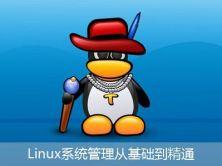 Linux系统管理从基础到精通视频课程基础篇