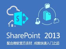 SharePoint 2013 简易入门系列培训视频课程
