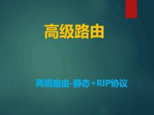 【钟海林】CCNP高级路由-静态路由及RIP高级特性视频课程
