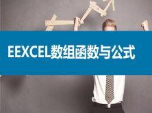 Excel数组函数与公式嵌套数据处理分析