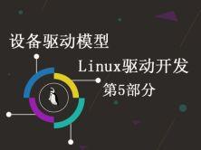 Linux设备驱动模型-Linux驱动开发第5部分视频课程