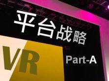平臺戰略架構師技術視頻課程:以VR產業為例