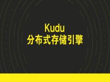 Kudu分布式存儲引擎