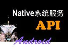 Android的API设计(应用篇)_Native系统服务API视频课程