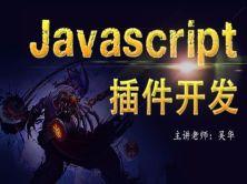 [JS高手之路第七部]JavaScript插件开发视频课程
