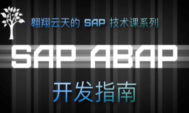 SAP ABAP開發指南