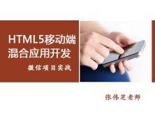 结合MUI框架完成HTML5移动端混合应用开发(微信实战)