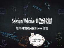 Selenium Webdriver UI层自动化测试框架开发篇-基于java语言(小强测试品牌)