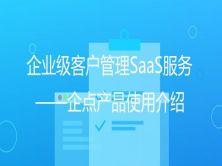 企业级客户管理SaaS服务——企点产品使用介绍