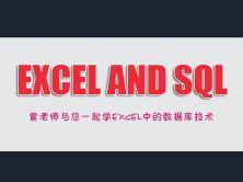 【曾贤志】Excel遇上SQL---SQL在Excel中的应用视频教程