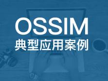 OSSIM典型应用案例视频课程(安装与基础配置)