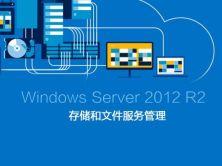 Windows Server 2012 R2 存储和文件服务管理