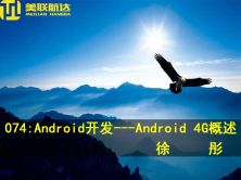 074:Android开发系列视频课程---Android 4G概述