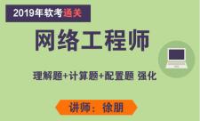 (全新)备战2019软考网络工程师分类强化软考视频培训专题
