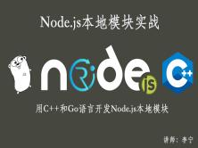 【李宁】Node.js本地模块实战(C++和Go)