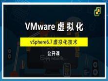 郭主任带你了解vSphere6.7 新特性