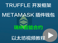 truffle开发框架 — METAMASK插件钱包