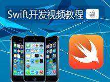 【李宁】Swift开发系列视频教程