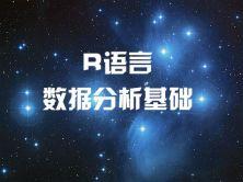R語言數據分析基礎視頻課程