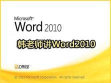 韩老师讲Word2010文档排版技巧视频教程