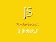 实践项目之深入Javascript正则表达式实战视频课程