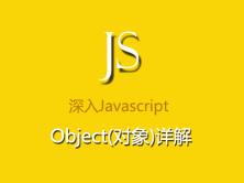 实践项目之深入Javascript Object(对象)视频教程