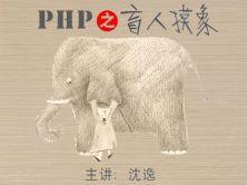 【颠覆你的传统所学】PHP零基础实战搭建Web 2.0网站之盲人摸象篇