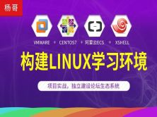 杨哥: Vmware + Centos7 + 阿里云ECS + Xshell 构建Linux学习环境