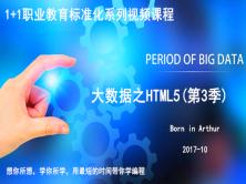 1+1职业教育标准化系列视频课程-大数据之HTML5(第3季)