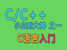 C语言入门视频课程