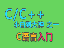 C語言入門視頻課程