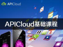 跨平臺移動互聯網開發APICloud系列視頻課程之基礎課程