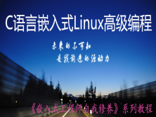 C语言嵌入式Linux高级编程第7期视频课程:Linux内核常用的数据结构与面向对象思想