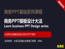 【司马懿】商务PPT设计基础篇04【模板设计】免费版