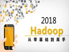 迅速掌握Hadoop系列视频课程