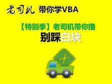 【特别季】老司机带你用VBA撸别踩白块视频课程