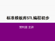 标准模板库STL编程初步视频课程