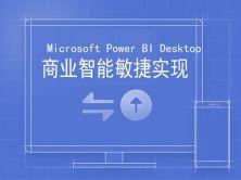 Microsoft Power BI Desktop應用—商業智能敏捷實現視頻課程
